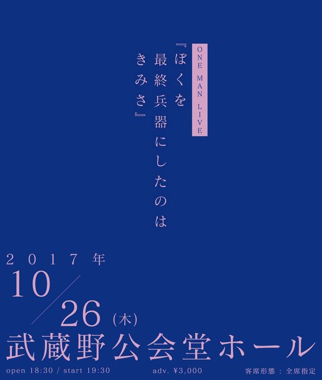 春ねむりワンマンライブ『ぼくを最終兵器にしたのはきみさ』2017年 10月26日(木)at 武蔵野公会堂ホール