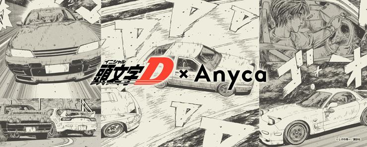 『頭文字D×Anyca サーキットFES』2017年11月23日(木・祝) at 本庄サーキット