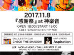 MOP of HEAD、DALLJUB STEP CLUB共同企画『感謝祭』2017.11.08(水)at 神楽音 ~ オープニングアクトを一般募集。