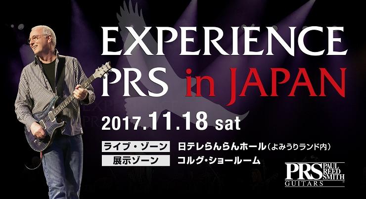 『EXPERIENCE PRS in JAPAN』2017年11月18日(土)at 日テレらんらんホール(よみうりランド内)& コルグ・ショールーム