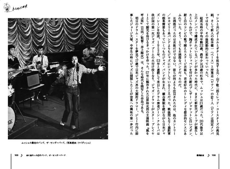書籍『エッジィな男 ムッシュかまやつ』刊行。著者:サエキけんぞう、中村俊夫