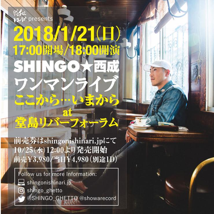SHINGO★西成 - New EP『わになるなにわ』Release