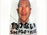 SHINGO★西成 – New EP『わになるなにわ』Release