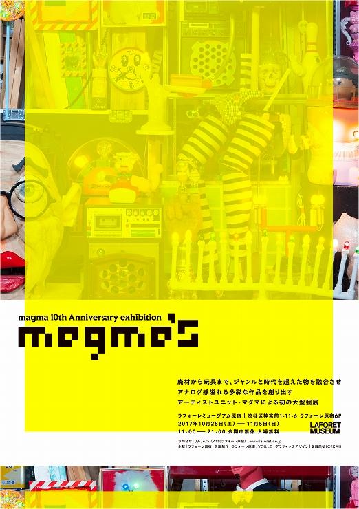 『magma's -magma 10th Anniversary exhibition』2017年10月28日(土)~11月5日(日) at ラフォーレミュージアム原宿