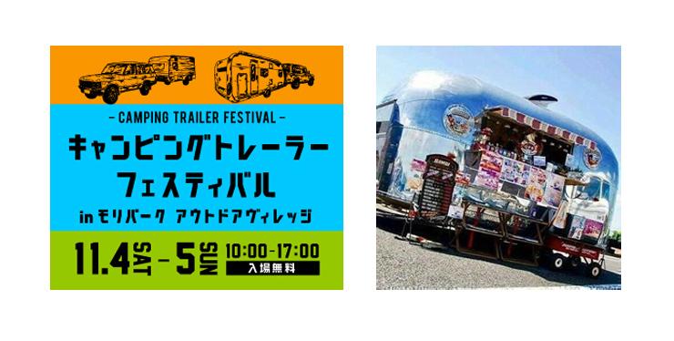 『キャンピングトレーラーフェスティバル』2017年11月4日(土) 5日(日) at 昭島 モリパーク アウトドアヴィレッジ