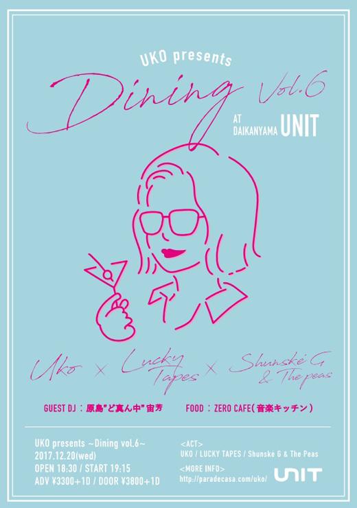 『UKO presents ~Dining Vol.6』2017.12.20(水)at 代官山UNIT