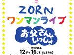ZORN – ワンマンライブ 『お父さんといっしょ』2017年12月16日(土)at 心斎橋サンホール/12月27日(水)at 恵比寿リキッドルーム/MIX CD&DVDのリリースも決定。