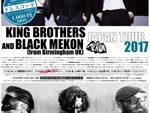 『Black Mekon × King Brothers Japan Tour 2017』11/22(水)京都、23(木)大阪、24(金)神戸、25(土)名古屋、26(日)東京