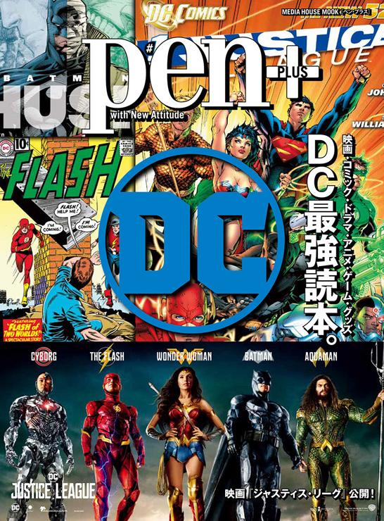 Pen+(ペン・プラス)『DC最強読本。』