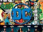ムック本 – Pen+(ペン・プラス)『DC最強読本。』2017年11月16日発売。