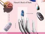 Hana4 – ネイルアート BOOK『Inside my head. Hana4's Book of Nails 』 2017年11月22日(水)発売。