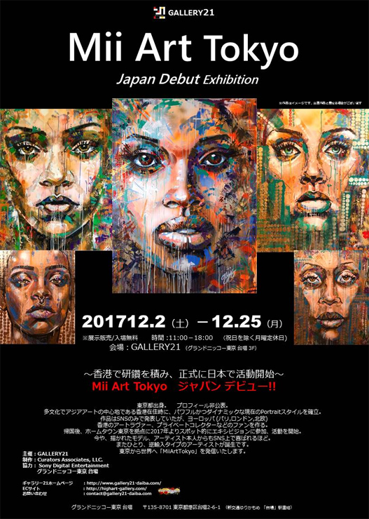 『Mii Art Tokyo ジャパンデビュー展』2017年12月2日(土)~12月25日(月)at GALLERY21