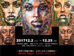 『Mii Art Tokyo ジャパンデビュー展』2017年12月2日(土)~12月25日(月)at お台場 GALLERY21