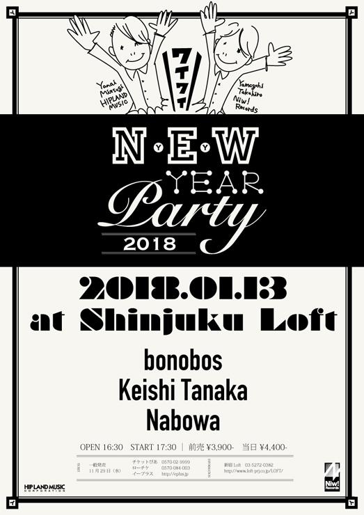 『YY NEW YEAR PARTY -ワイワイニューイヤーパーティー-』 2018年1月13日(土) at 新宿LOFT