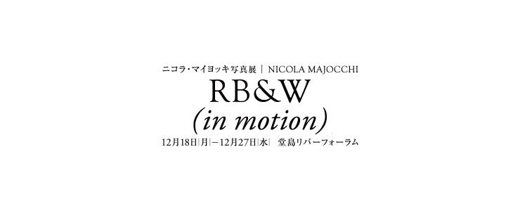 ニコラ・マイヨッキ写真展 RB&W(in motion)