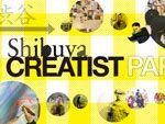 『SHIBUYA CREATIST PARK』2017年12月1日(金)at 渋谷キャスト ガーデン、渋谷キャスト スペース