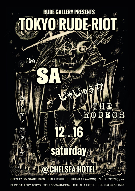 『TOKYO RUDE RIOT』2017年12月16日(土) at 渋谷CHELSEA HOTEL