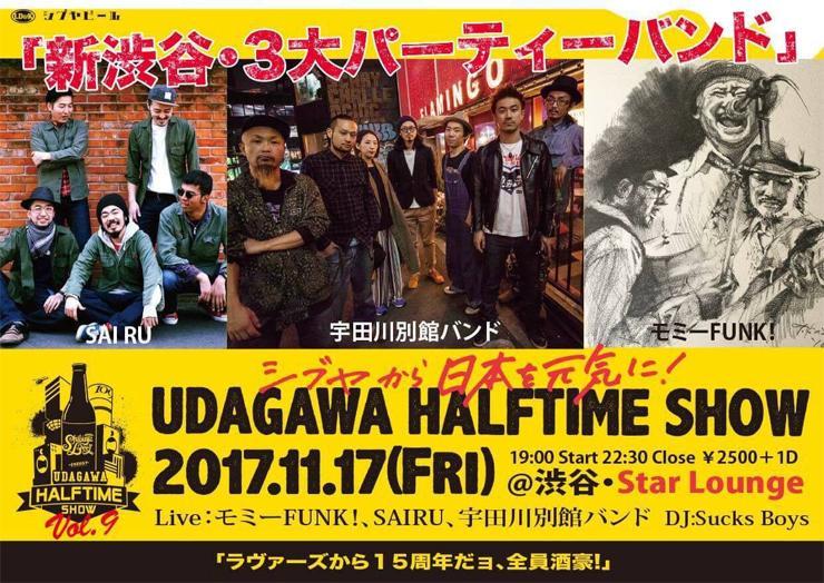 『Udagawa Half Time Show Vol.9』2017年11月17日(金) at 渋谷Star Lounge