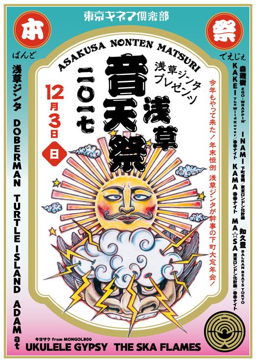 『浅草音天祭2017 本祭』2017年12月3日(日) at 東京キネマ倶楽部