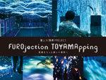 富山×銭湯PROJECT『FUROjection TOYAMApping〜風呂ジェクション富山ッピング〜』映像公開。