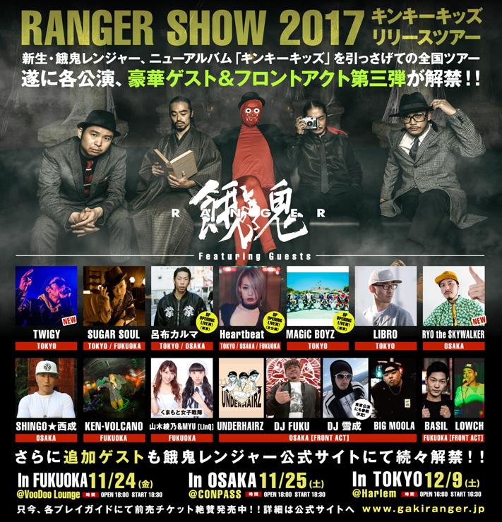 餓鬼レンジャー『RANGER SHOW 2017 キンキーキッズ・リリースツアー』11/24(金)福岡/11/25(土)大阪/12/9(土)東京