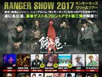 餓鬼レンジャー『RANGER SHOW 2017 キンキーキッズ・リリースツアー』11/24(金)福岡、11/25(土)大阪、12/9(土)東京