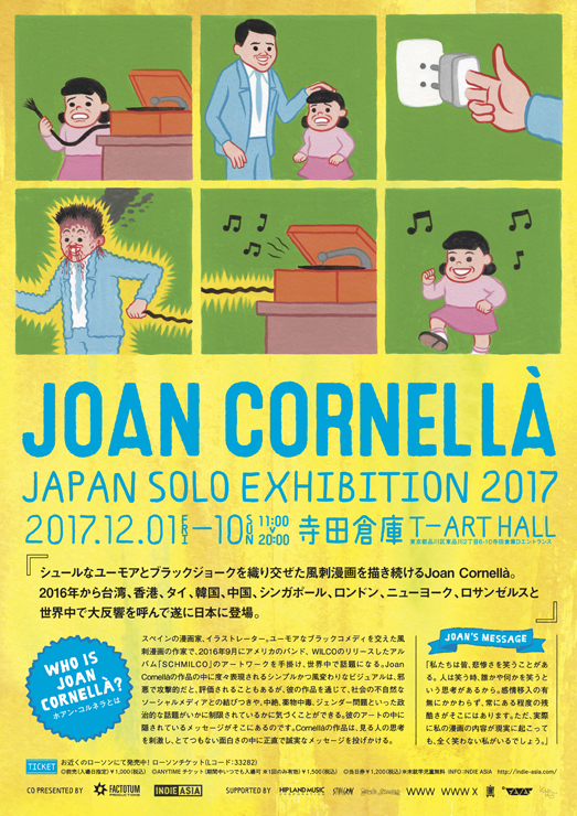 『Joan Cornella Japan Solo Exhibition 2017』12月1日(金)~12月10日(日)at T-ART HALL