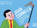 『Joan Cornella Japan Solo Exhibition 2017』2017年12月1日(金)~12月10日(日)at T-ART HALL