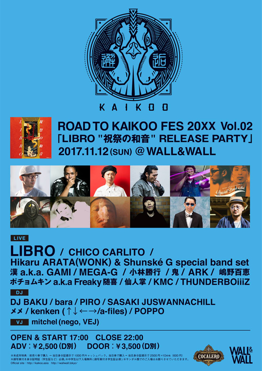 "ROAD TO KAIKOO FES 20XX Vol.2『LIBRO ""祝祭の和音"" RELEASE PARTY』2017.11.12(SUN) at 表参道WALL & WALL"