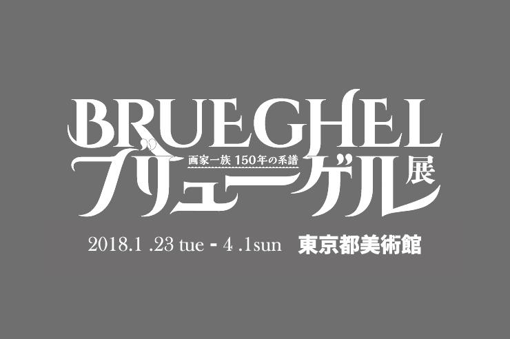 『ブリューゲル展 画家一族 150年の系譜』2018年1月23日(土)~4月1日(日)at 東京都美術館
