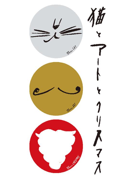 『猫とアートとクリスマス』2017年11月15日(水)~12月25日(月) at 銀座 蔦屋書店
