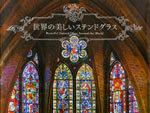 書籍『世界の美しいステンドグラス』2017年11月20日発売。