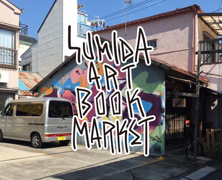 『Sumida Art Book Market』2017.11.17(金) 18(土) 19(日) 24(金) 25(土) 26(日)at 墨田区京島 spiid