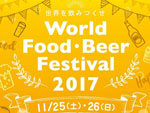 『World Food・Beer Festival 2017』2017年11月25日(土) 26日(日) at 相模大野中央公園