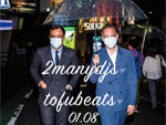 『2manydjs × tofubeats』2018年1月8日(月/祝) at CIRCUS OSAKA