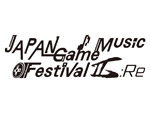 『JAPAN Game Music Festival II:Re 』2018年1月13日(土)14日(日)at ディファ有明