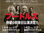 『The Poodles Japan Tour 2018 ~Melodic Power Metal Night Vol.23~』2018年4月4日(水)at 渋谷クラブクアトロ/2018年4月5日(木)at 梅田クラブクアトロ