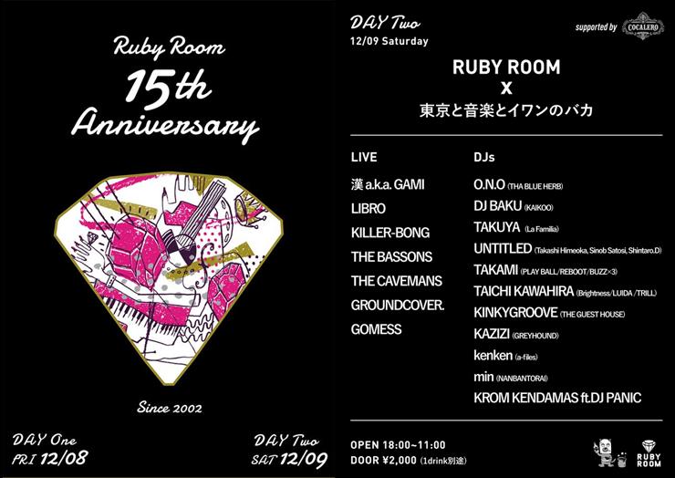 『RUBYROOM 15th ANNIVERSARY×東京と音楽とイワンのバカ』