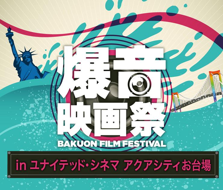 爆音映画祭 in ユナイテッド・シネマアクアシティお台場