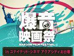 『爆音映画祭 in ユナイテッド・シネマアクアシティお台場』2017年12月9日(土)、10日(日)開催。