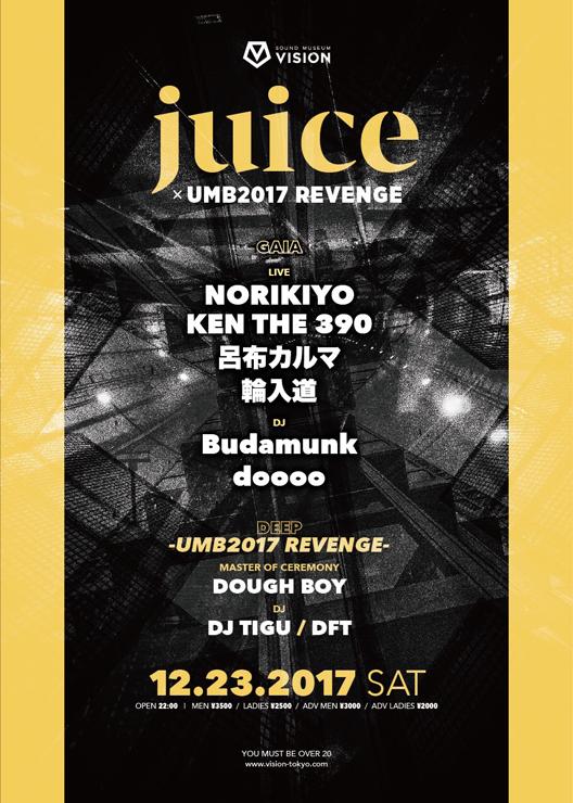 juice × UMB2017 REVENGE