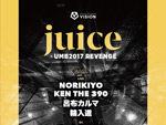 『juice × UMB2017 REVENGE』2017年12月23日(土)at SOUND MUSEUM VISION