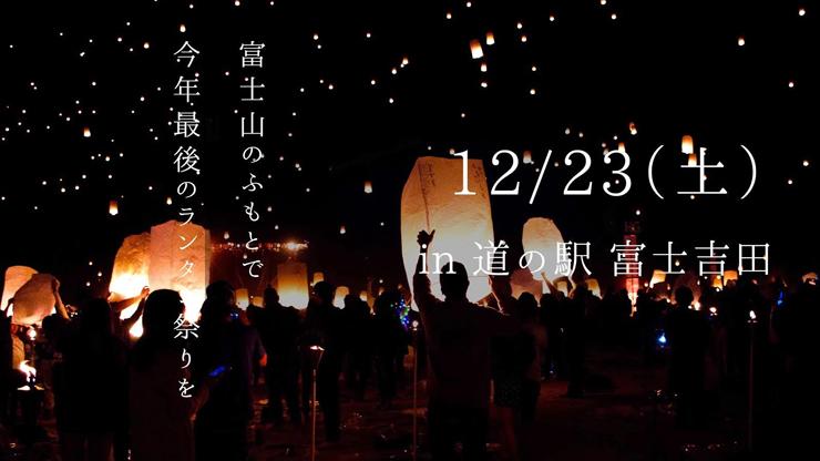 『ランタン祭』2017年12月23日(土)at 道の駅 富士吉田