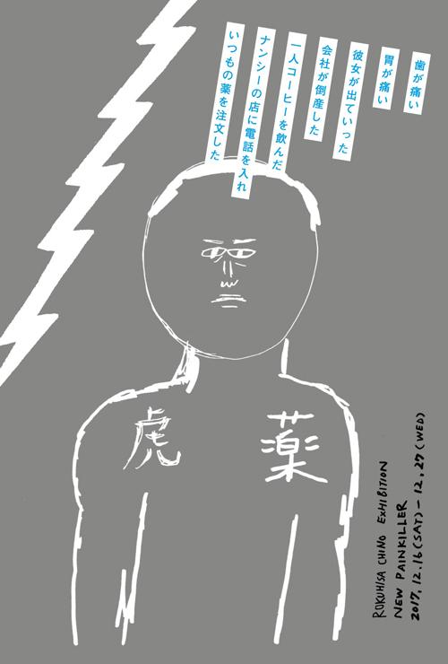 千野六久 個展『Rokuhisa Chino Solo Exhibition』