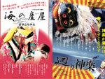 『交叉する震災と芸能』被災地を舞台にしたドキュメンタリー映画を2018年1月2日(火)~ 東京・ポレポレ東中野で公開。
