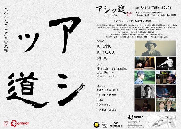 『アシッ道』2018年1月2日(火)at 渋谷 Contact