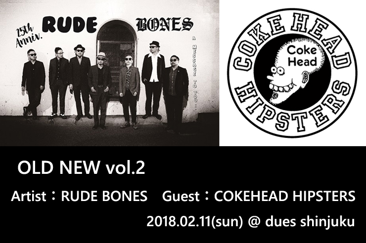『OLD NEW vol.2』2018年2月11日(日) at dues新宿