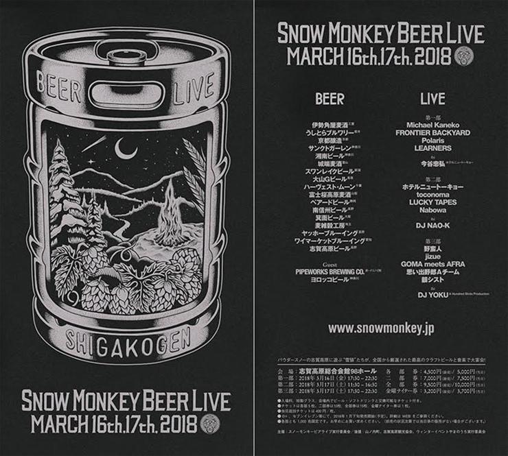 『SNOW MONKEY BEER LIVE 2018』2018年3月16日(金) 17日(土) at 長野県 志賀高原総合会館98ホール