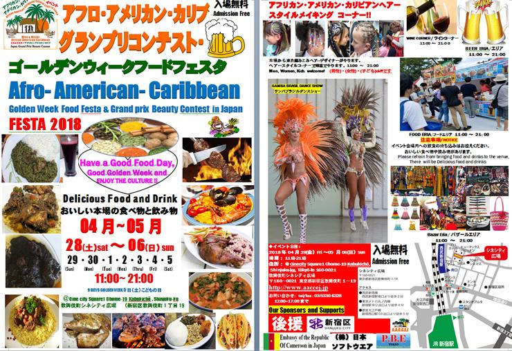 『アフロ・アメリカン・カリブゴールデンウィークフードフェスタ・グランプリ-コンテスト2018』2018年4月28日(土)~5月6日(日)at 歌舞伎町シネシティ広場