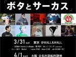 『ボタとサーカス』2018年3月31日(土) at 東京 WALL&WALL/2018年4月1日(日) at 大阪 名村造船所跡地